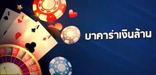 เว็บบาคาร่าออนไลน์ยอดนิยมสำหรับคนไทย